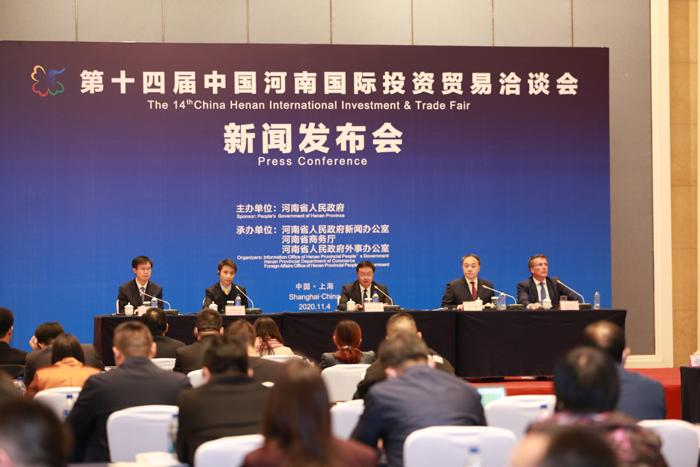 第十四届中国河南国际投资贸易洽谈会 上海新闻发布会举行