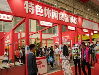 第十九届中国(漯河)食品博览会将如期举办