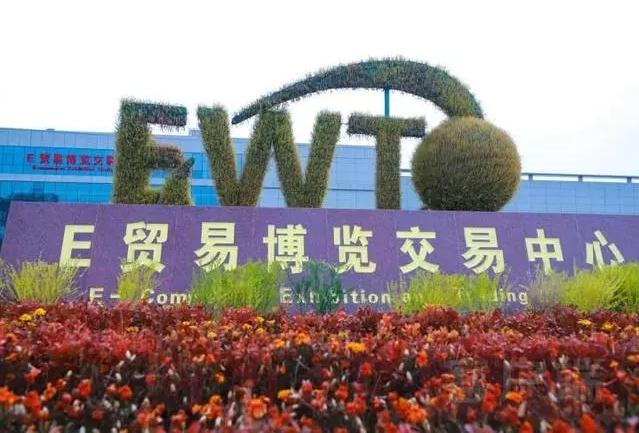 """全球跨境电商大会设四大展区,全国跨境电商综试区五月在郑州来个""""大集结"""""""