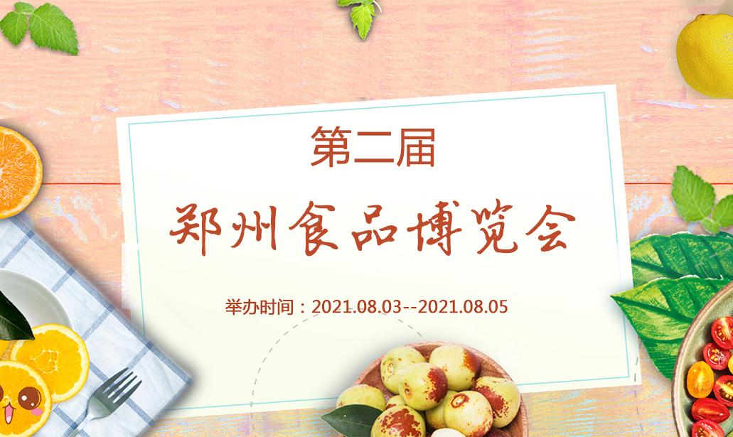 第二届郑州食品博览会实施方案