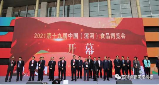 第十九届漯河食博会开幕 1023家参展商、1.8万家采购商齐聚食品名城寻商机