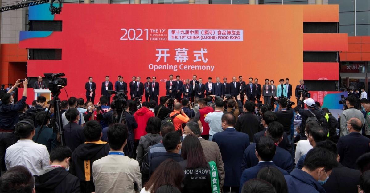 第十九届中国(漯河)食博会吸金267亿元 电子身份证也能逛食博会