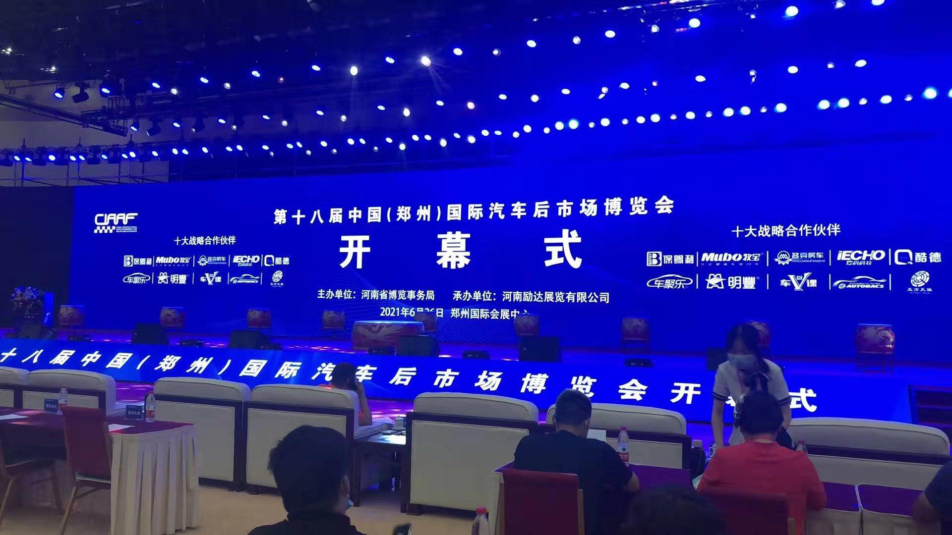 6月26日第18届中国(郑州)国际汽车后市场博览会在郑州召开