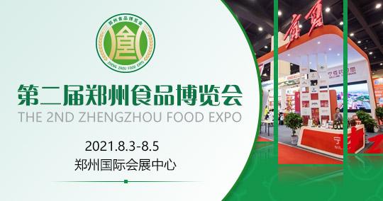 第二届郑州食博会实施方案