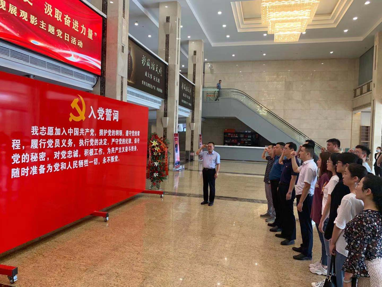 沙巴体育娱乐平台网址党支部在支部书记张亮哲同志带领下一起重温入党誓词