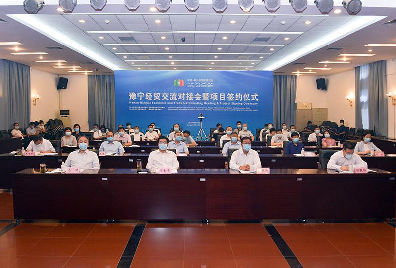 第五届中国—阿拉伯国家博览会  豫宁经贸交流对接会暨项目签约仪式  在郑银两地同时举办