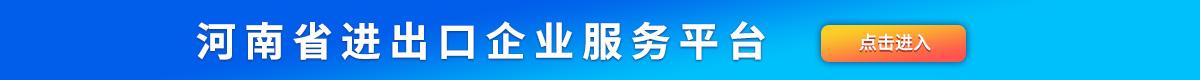 河南省进出口企业服务平台