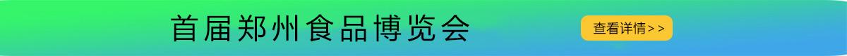 首届郑州食博会