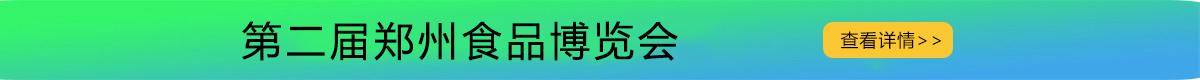 第二届郑州食博会